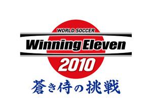 WORLD SOCCER WiningEleven 2010