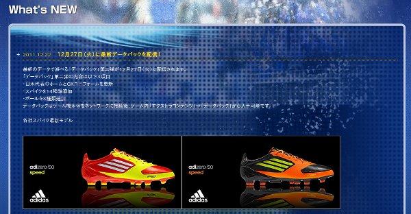 PES2012: Nuevo DLC el proximo 27 de diciembre