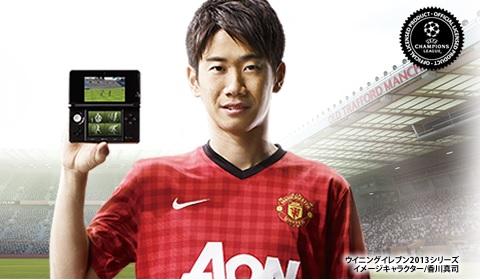 Se abren las webs de Winning Eleven 2013 en Japon para Wii, PSP y 3DS